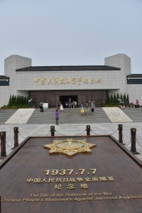 Museum of the War of Chinese Peoples Resistance Against Japanese Aggression